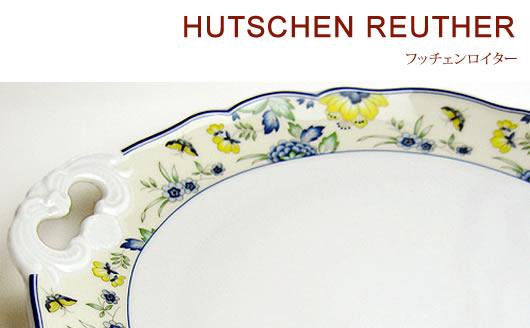 フッチェンロイター(HUTSCHEN REUTHER)