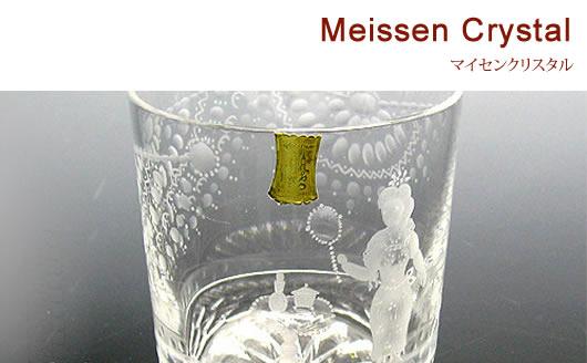 マイセンクリスタル(Meissen Crystal)