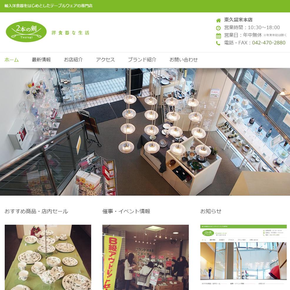 2本の剣 東久留米本店 サイト開設のお知らせ