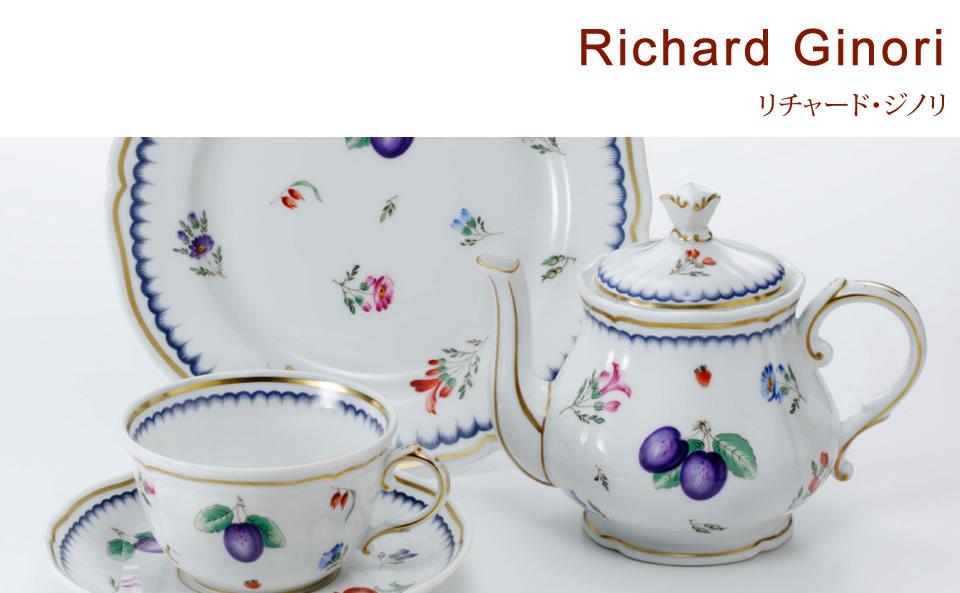 リチャード・ジノリ(Richard Ginori)