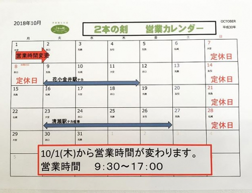 お知らせ 2018年10月1日より、 営業時間が変わります。 営業時間 9:30〜17:00 定休日 日曜・祝日 ※セール中は営業致します! ご不明な点は 店舗にお問い合わせ下さい。 2本の剣 東京都東久留米市前4-6-2 042-470-2880