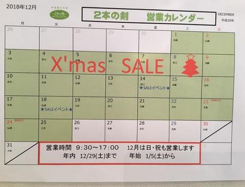 12月は日、祝日も営業します! 12/1〜12/25まで クリスマスセール 年内は12/29までの営業です 年始は1/5から初売りセール開催です