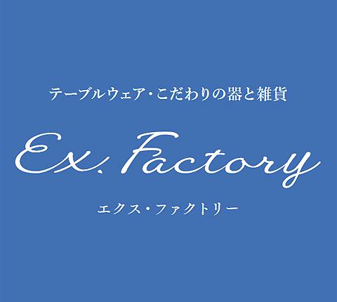 エクスファクトリー