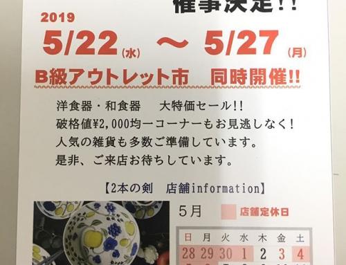5/22〜5/27 ひばりが丘PARCO アウトレットセール