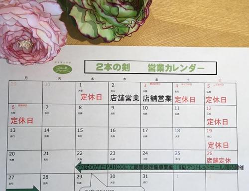 2019年5月の予定