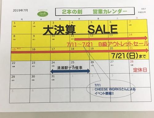 7月の予定・清瀬アウトレット催事のお知らせ