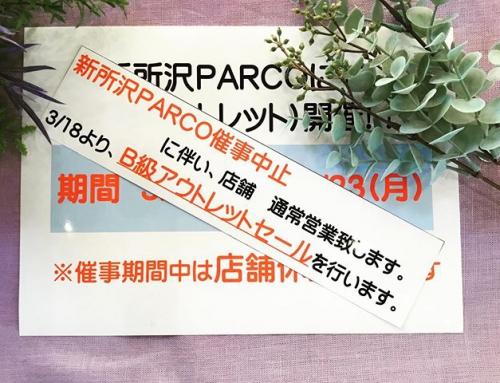 3/18 新所沢PARCO 催事出店中止のお知らせ