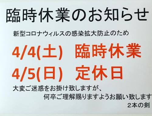 【4/4-4/5 臨時休業のお知らせ】